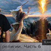 История религии. Часть 6. Библейская археология: от Исхода до завоевания Ханаана