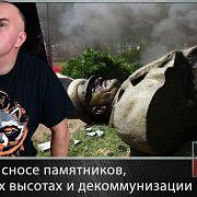 О сносе памятников, Пулковских высотах и декоммунизации