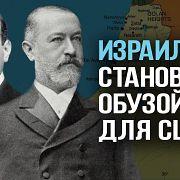Пол Варбург, Джейкоб Шифф: У истоков нового мирового порядка. Константин Черемных