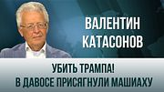 """Валентин Катасонов. """"Убить Трампа! В Давосе присягнули Машиаху"""""""