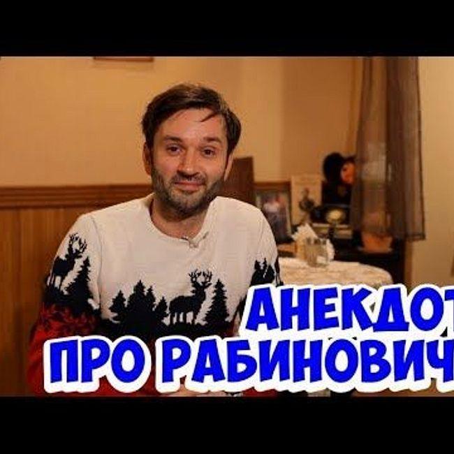 Одесские анекдоты про евреев! Анекдот про Рабиновича!