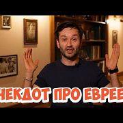 Смешные короткие анекдоты! Одесский анекдот про евреев!