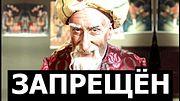 Запрещённый Старик Хоттабыч.