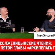 Солженицынские чтения: разбор пятой главы «Архипелага ГУЛАГ»