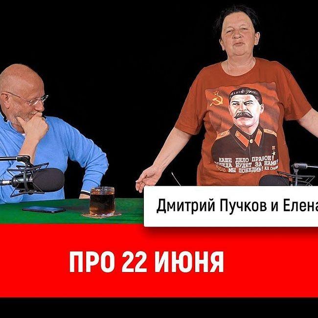 Елена Прудникова про 22 июня
