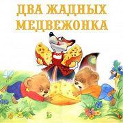 Два жадных медвежонка — Венгерская народная сказка