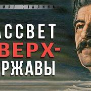 Из руин к звёздам: cтaлинский СССР после 1945-го. Николай Сапелкин