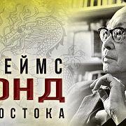 """""""Ниндзя с Лубянки"""" Роман Ким"""