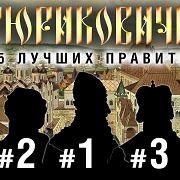 Три лучших правителя из династии Рюриковичи (Ф. Лисицын)