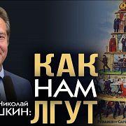 Николай Платошкин. Наши элиты ментально живут на Западе