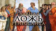 Как деятели Возрождения фальсифицировали Античность