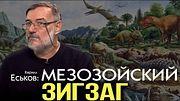 Кирилл Еськов. Загадки эволюции. Дарвин не смог найти ответ