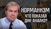 Анатолий Клёсов. Кем был Рюрик? ДНК-анализ раскрывает тайны истории