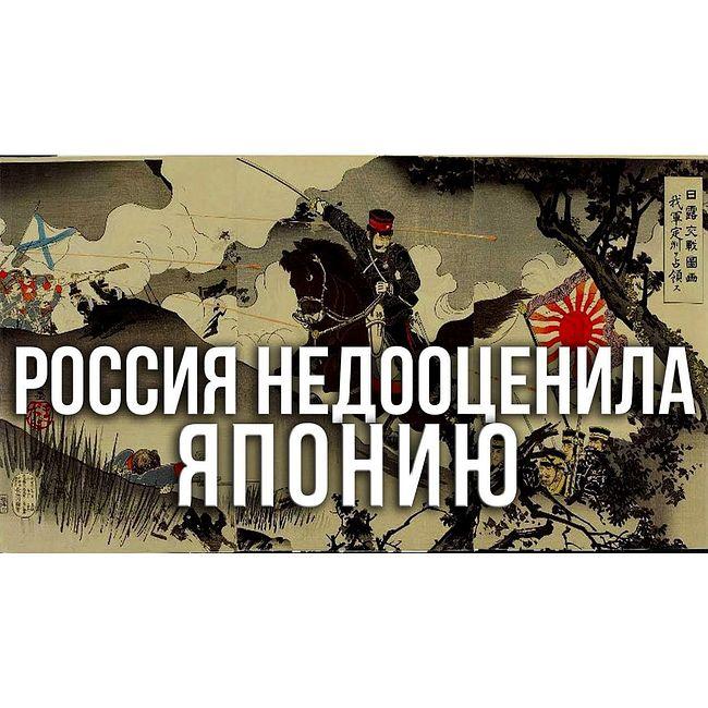 Фёдор Лисицын. Русско-японская: роковые просчёты