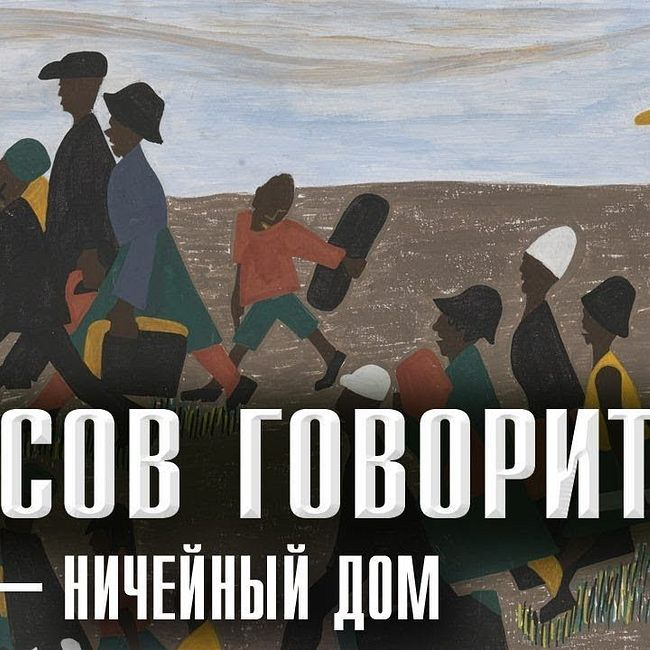 Андрей Фурсов. Европейцы прошли точку невозврата