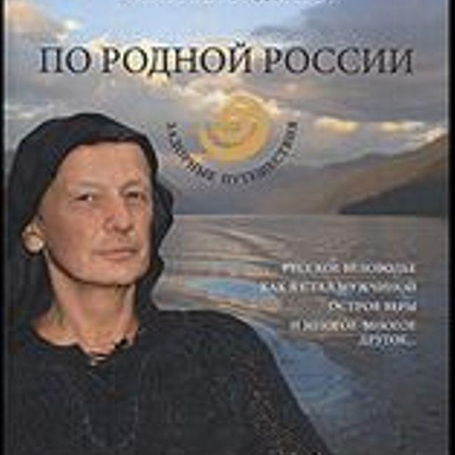 «ЧИТАЕМ ВМЕСТЕ». №6, июнь 2013 г. С задором по России.
