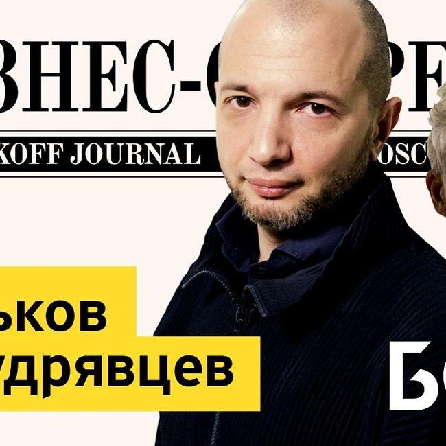 Бизнес-секреты 3.0: Демьян Кудрявцев, акционер газеты «Ведомости»