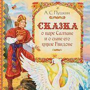 Сказка о царе Салтане (А. С. Пушкин)