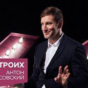 Антон Красовский в программе «На троих»