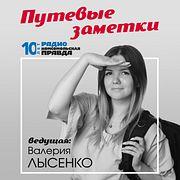 Бархатный сезон в России: куда поехать и сколько стоит