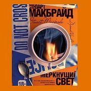 Стюарт Макбрайд— Меркнущий свет (Часть 19из21) (19)