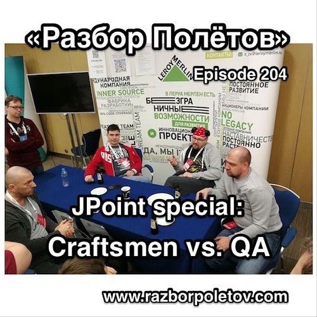Episode 204 — JPoint 2019 — Craftsmen vs. QA