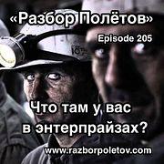 Episode 205 — Classic - Что там вас в энтерпрайзах?