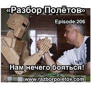 Episode 206 — Interview - Нам нечего бояться!