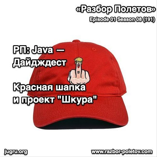 "Episode 191 — РП: Java — Дайдждест — Красная шапка и проект ""Шкура"""