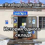 Episode 197 — Look Around - История одного склада