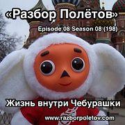 Episode 198 — Look Around - Жизнь внутри Чебурашки