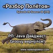 Episode 200 — Java Digest — Groovy вернулся!!