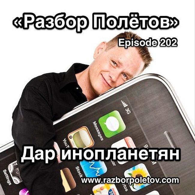 Episode 202 — Look Around - Дар инопланетян