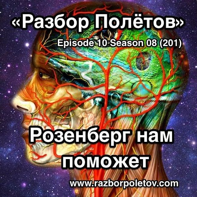 Episode 201 — Look Around - Розенберг нам поможет