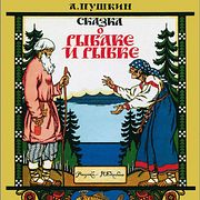 Сказка о рыбаке и рыбке (А. С. Пушкин)
