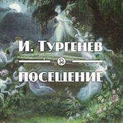 """И. Тургенев """"Посещение"""""""