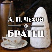 """А. П. Чехов """"Братец"""""""
