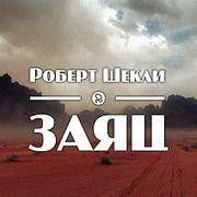"Роберт Шекли ""Заяц"""