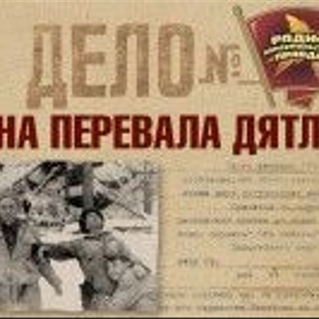 Что скрывали советские прокуроры в деле о гибели группы туристов?