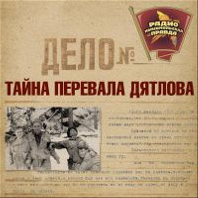 Тайна Перевала Дятлова: Съезд исследователей причин трагедии