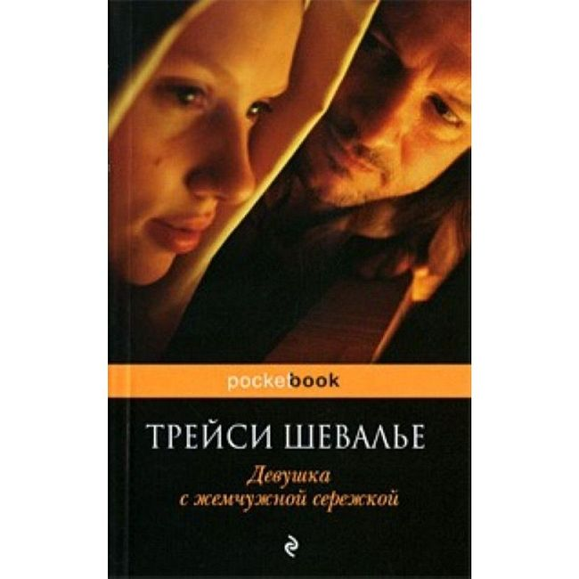 05 Девушка с жемчужной сережкой (Трейси Шевалье)