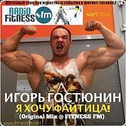 ИГОРЬ ГОСТЮНИН— ЯХОЧУ ФАЙТИЦА (Original Mix)  (1)