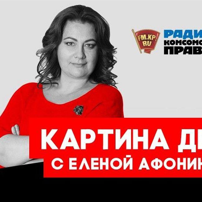 МВД России раскрыло схему преступного вывода денег из России «хозяином Молдавии», а в Самаре гроб с покойником принесли под стены здания правительства