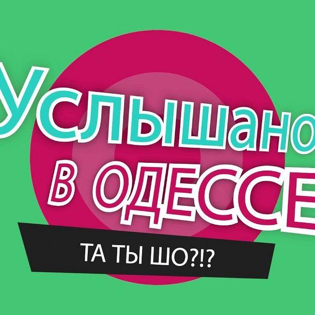 """""""Услышано в Одессе""""- №45. Настоящие одесские фразы и выражения!"""