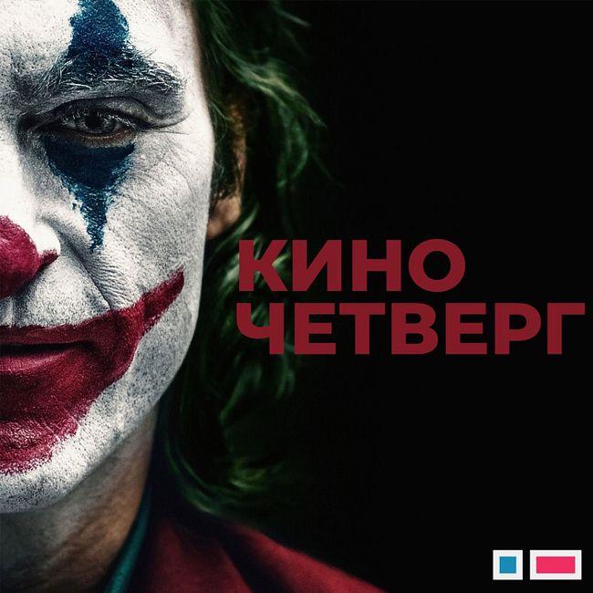 #1 Джокер