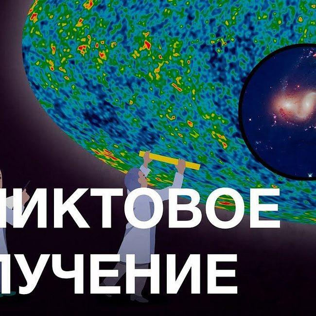 Реликтовое излучение — курс Олега Верходанова