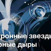 Нейтронные звезды и черные дыры — курс Сергея Попова