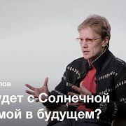 Планеты вокруг красных — гигантов Сергей Попов