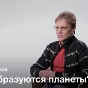 Планеты вокруг нейтронных звезд — Сергей Попов