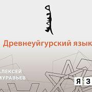 Древнеуйгурский язык